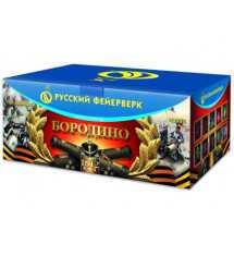 """Бородино (1,25""""Х 150)"""